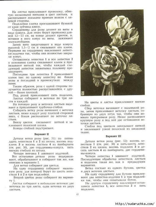 Cvety_iz_tkani_1977-42 (528x700, 288Kb)