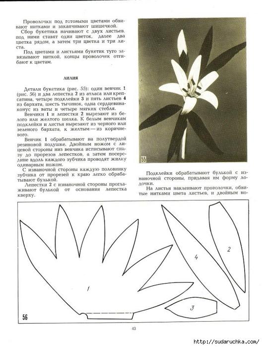 Cvety_iz_tkani_1977-44 (528x700, 216Kb)