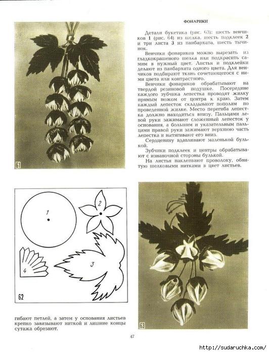 Cvety_iz_tkani_1977-48 (532x700, 251Kb)