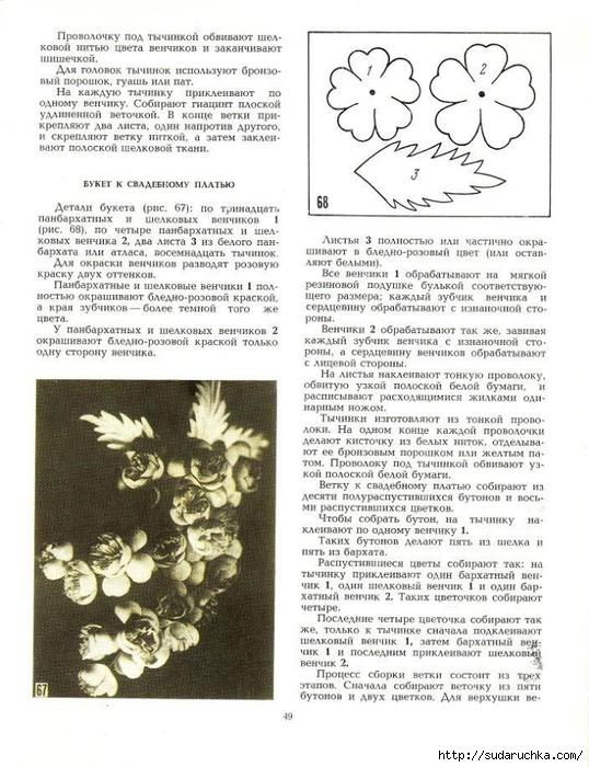Cvety_iz_tkani_1977-50 (538x700, 281Kb)