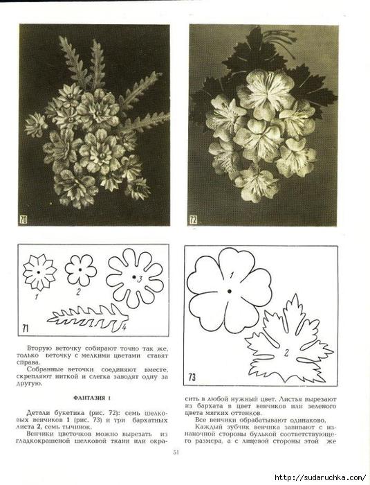 Cvety_iz_tkani_1977-52 (535x700, 243Kb)