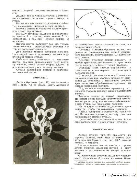 Cvety_iz_tkani_1977-55 (538x700, 278Kb)