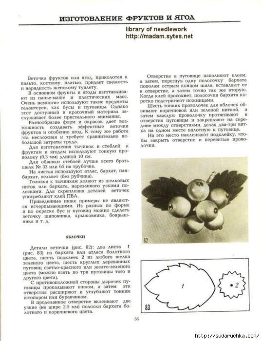Cvety_iz_tkani_1977-57 (538x700, 248Kb)