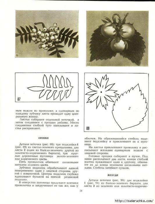 Cvety_iz_tkani_1977-59 (533x700, 236Kb)