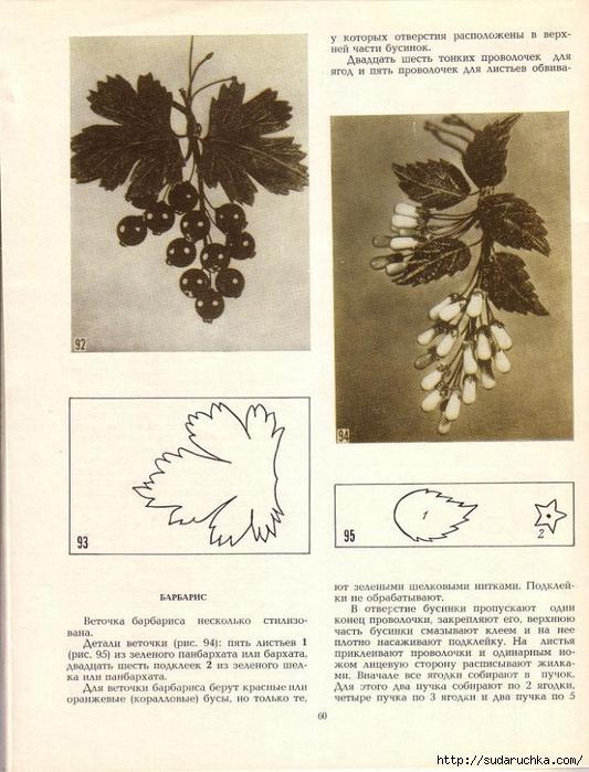 Cvety_iz_tkani_1977-61 (533x700, 288Kb)