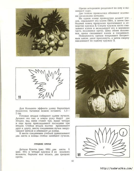 Cvety_iz_tkani_1977-63 (549x700, 253Kb)