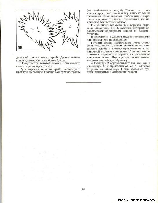 Cvety_iz_tkani_1977-65 (546x700, 135Kb)