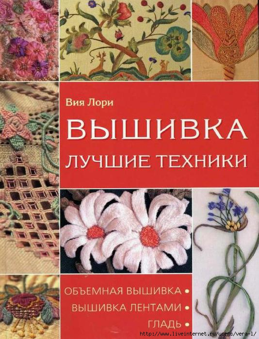 Vichivka_Luhchie_texniki_Viya_Lori_1 (534x700, 213Kb)