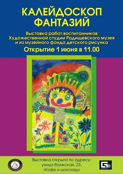 'Калейдоскоп фантазий'