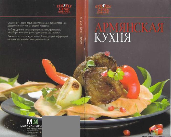 рецепты кулинарии армянская кухня