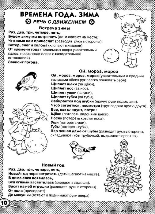 Стихи для развития речи для детей 4 7