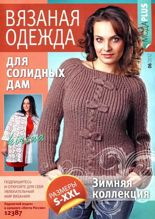 Вязаная одежда для солидных дам 2012-06_1 (496x700, 332Kb)
