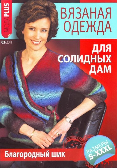 Вязаная одежда для солидных дам 2011'03_1 (490x700, 291Kb)