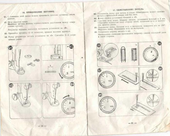 Электропривод к швейной машинке чайка 142м инструкция