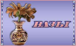 05 вазы (254x154, 12Kb)