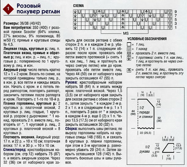 пинелопа (600x534, 147Kb)