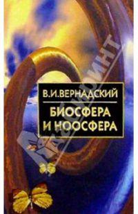 Вернадский В.И._Биосфера и Ноосфера (200x309, 15Kb)