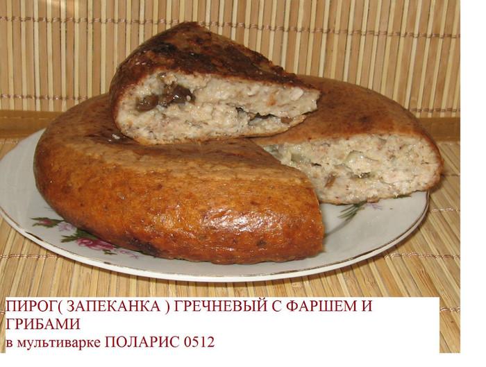 Пирог с фаршем и грибами рецепт с