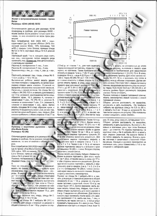 жилет Filati003 (509x700, 224Kb)