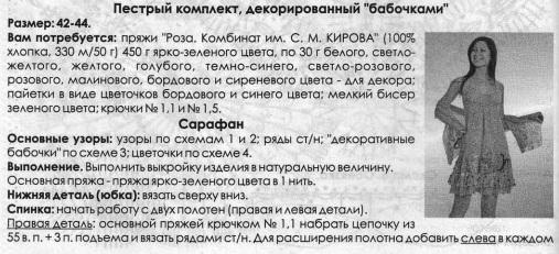 4121583_sarafanshal1 (507x231, 72Kb)
