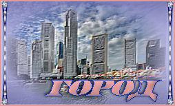 09 город (254x154, 16Kb)