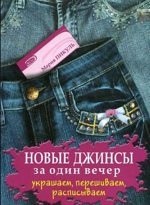 new_jeans (300x409, 59Kb)