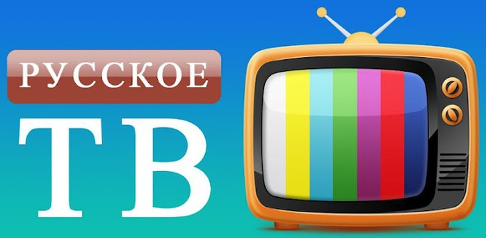Russkoe-TV-cover (700x342, 46Kb)