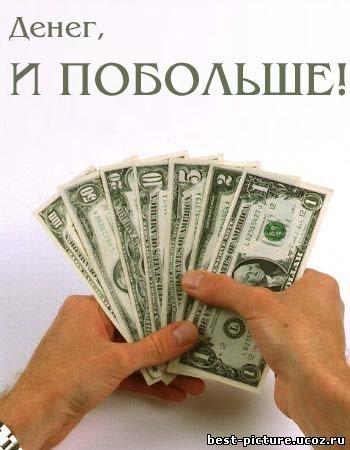 Поздравление денег во все карманы здоровья во все органы и