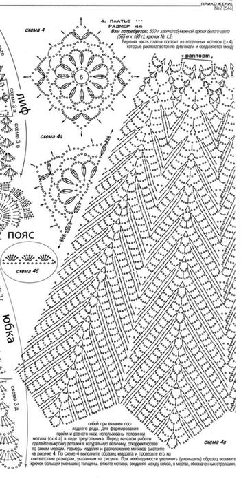 схема юбки 3 (351x700, 200Kb)