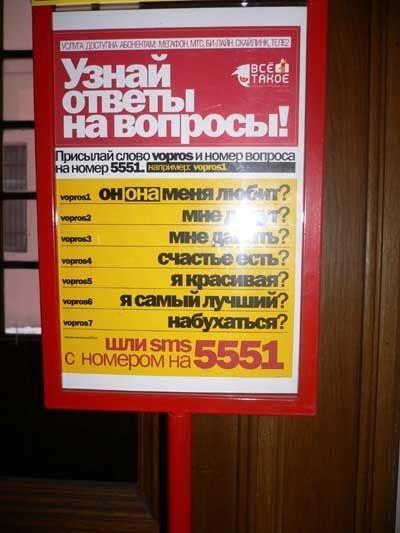 prikolnye_vyveski_i_objavlenija_71_foto_14 (400x533, 41Kb)