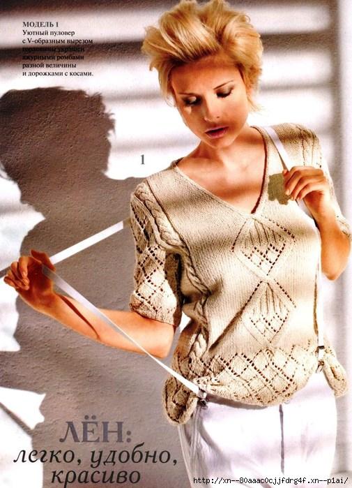 Пуловер с узором ромбы