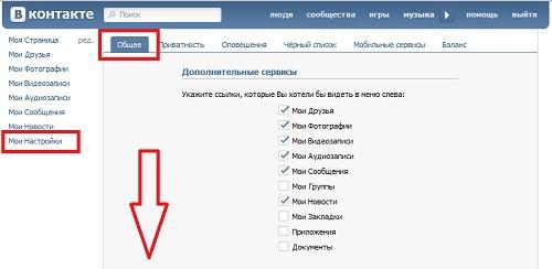 Если Вы решились полностью удалить свою страницу В Контакте, или убрать сво