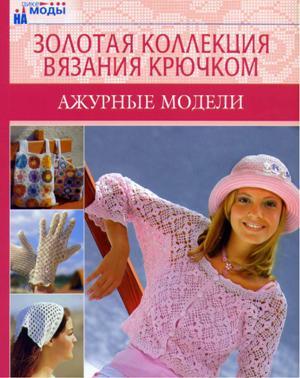 ЗКВК_Ажурные модели_1 - копия (3) (300x378, 27Kb)
