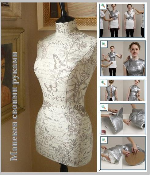 Как в домашних условиях сделать манекен для шитья своими руками