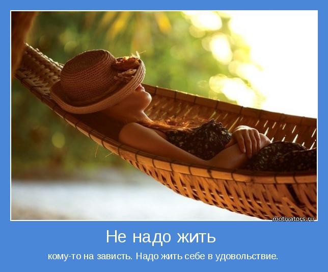 4171694_pozitivnii_motivator (644x533, 39Kb)