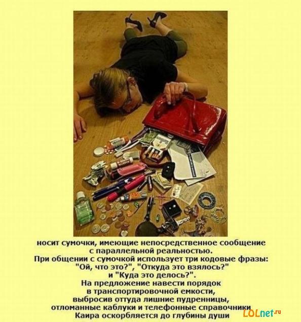 1310351334_fakty-o-zhenwinah-lolnet.ru-03 (594x635, 55Kb)