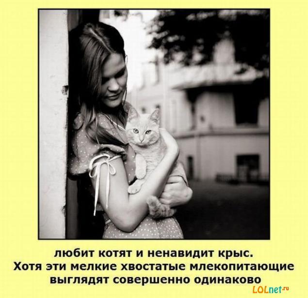 1310351372_fakty-o-zhenwinah-lolnet.ru-06 (635x616, 46Kb)
