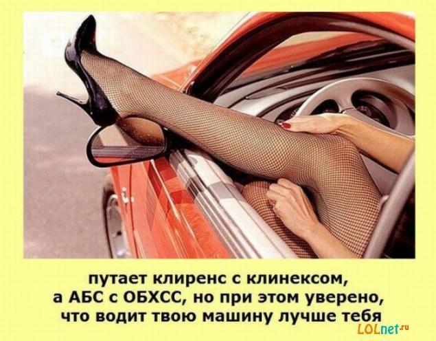 1310351374_fakty-o-zhenwinah-lolnet.ru-16 (635x496, 54Kb)