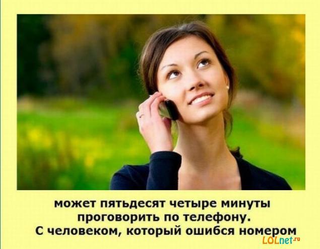 1310351398_fakty-o-zhenwinah-lolnet.ru-08 (635x495, 37Kb)