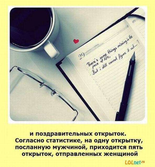 1310351484_fakty-o-zhenwinah-lolnet.ru-22 (591x635, 53Kb)