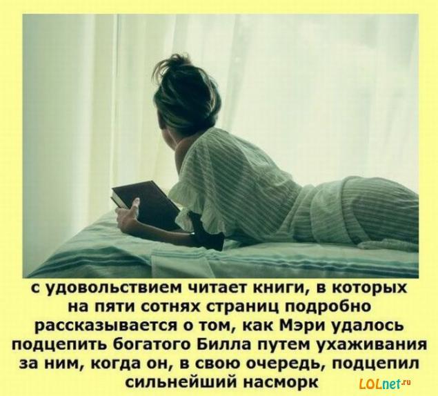 1310351511_fakty-o-zhenwinah-lolnet.ru-36 (635x574, 50Kb)