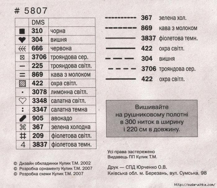 6 (700x608, 393Kb)