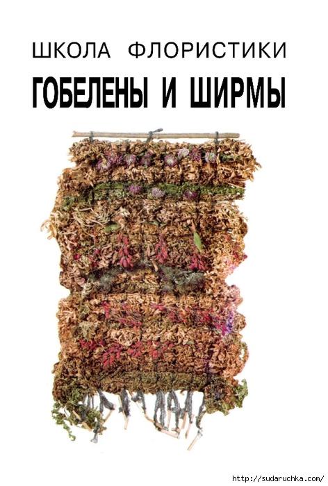 Гобелены и ширмы_2 (472x700, 203Kb)