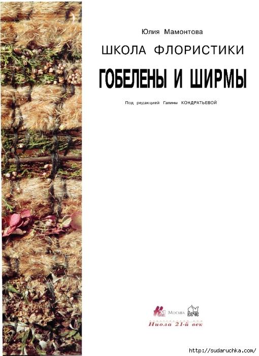 Гобелены и ширмы_4 (510x700, 196Kb)