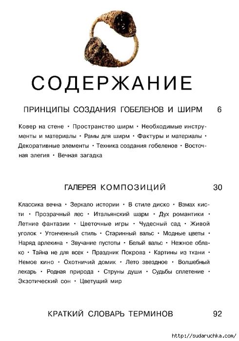 Гобелены и ширмы_6 (490x700, 147Kb)