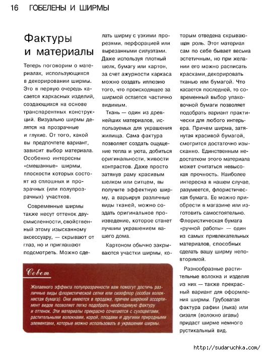 Гобелены и ширмы_17 (522x700, 292Kb)