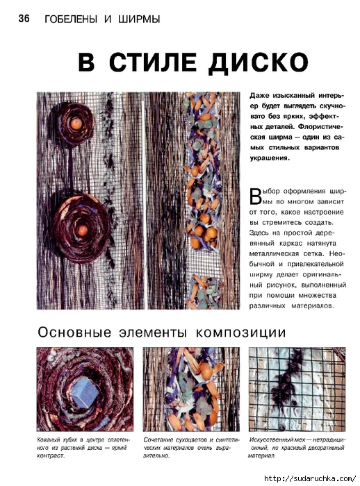 Гобелены и ширмы_37 (518x700, 297Kb)