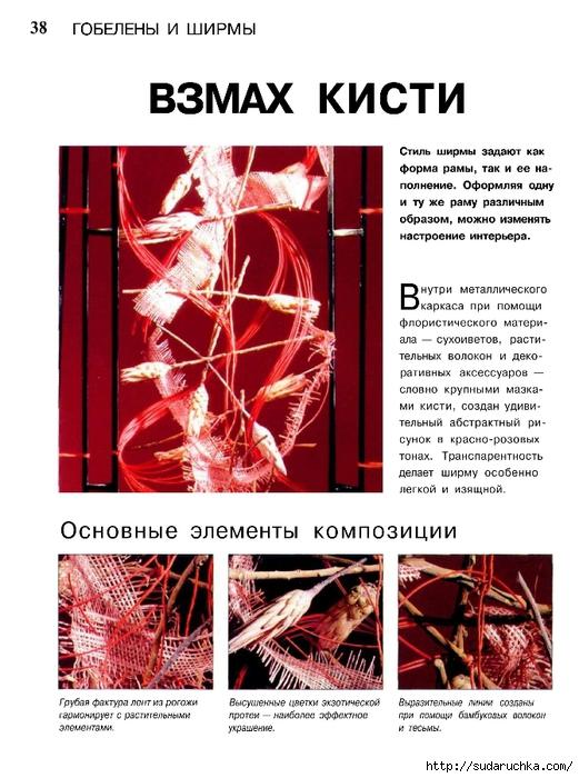 Гобелены и ширмы_39 (521x700, 264Kb)