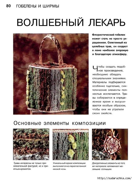 Гобелены и ширмы_81 (515x700, 277Kb)