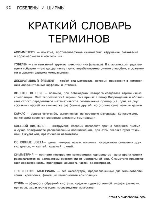 Гобелены и ширмы_93 (518x700, 203Kb)